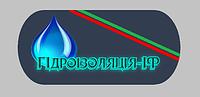 Гідроізоляція-ІФ