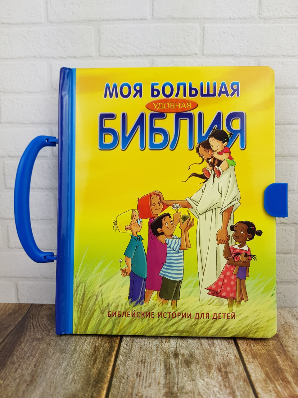 Моя большая удобная Библия. Библейские истории для детей. С ручкой