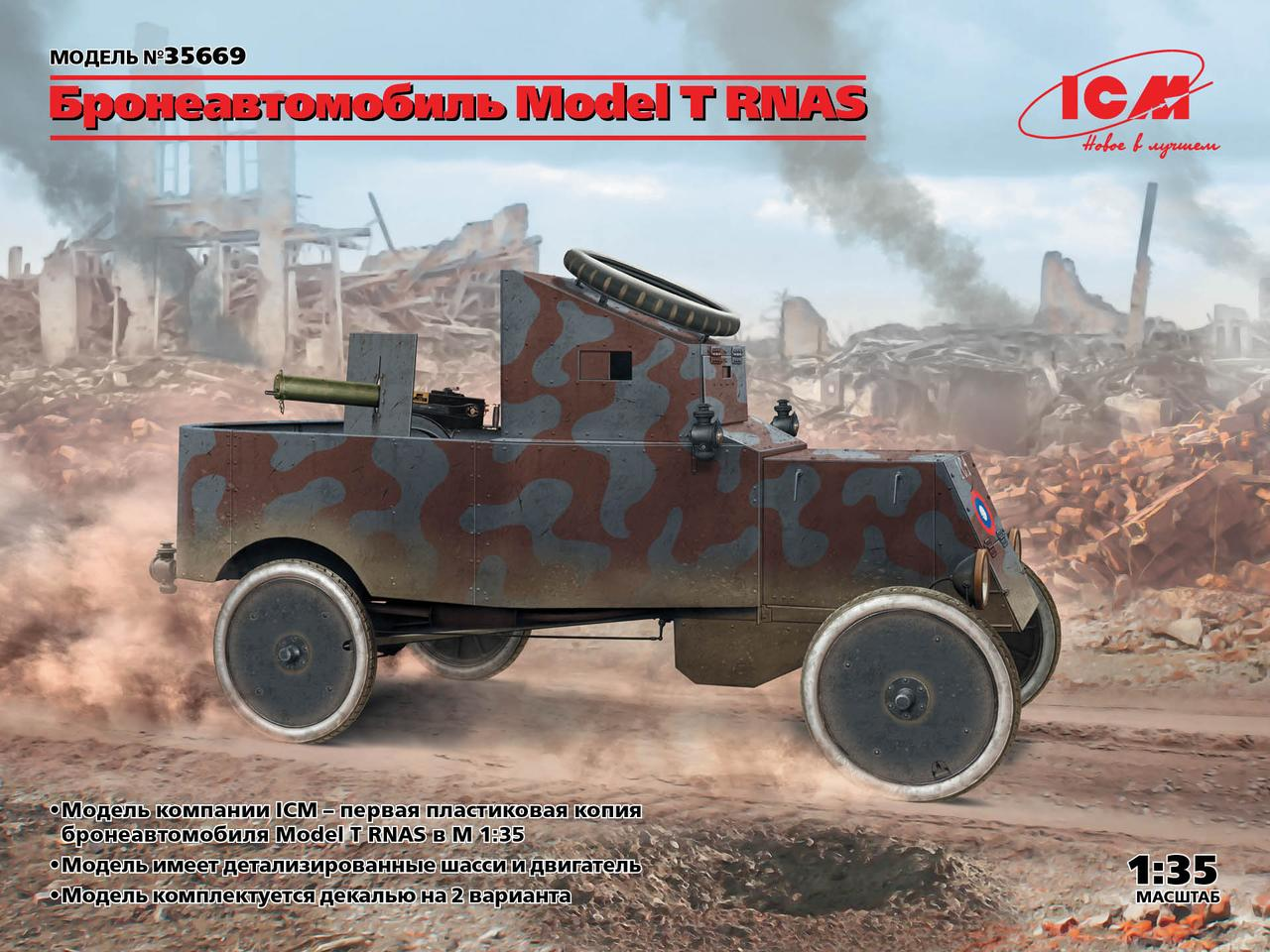 Бронеавтомобиль Model T RNAS. Сборная модель. 1/35 ICM 35669