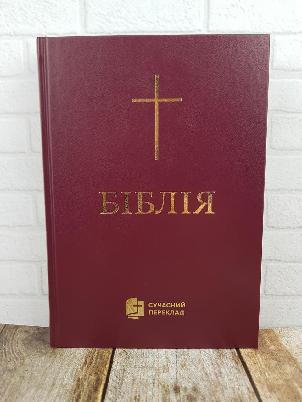 Біблія сучасний переклад українською мовою в перекладі о. Рафаїла Турконяка