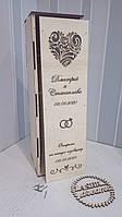 Коробка для вина шампанского, коробка под гвоздики, короб для вина
