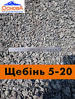 Щебінь 5-20