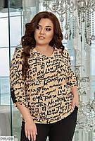Женская блузка свободного кроя больших размеров