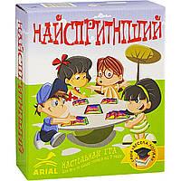 Настольная игра для детей Найспритніший Arial UA (20469)