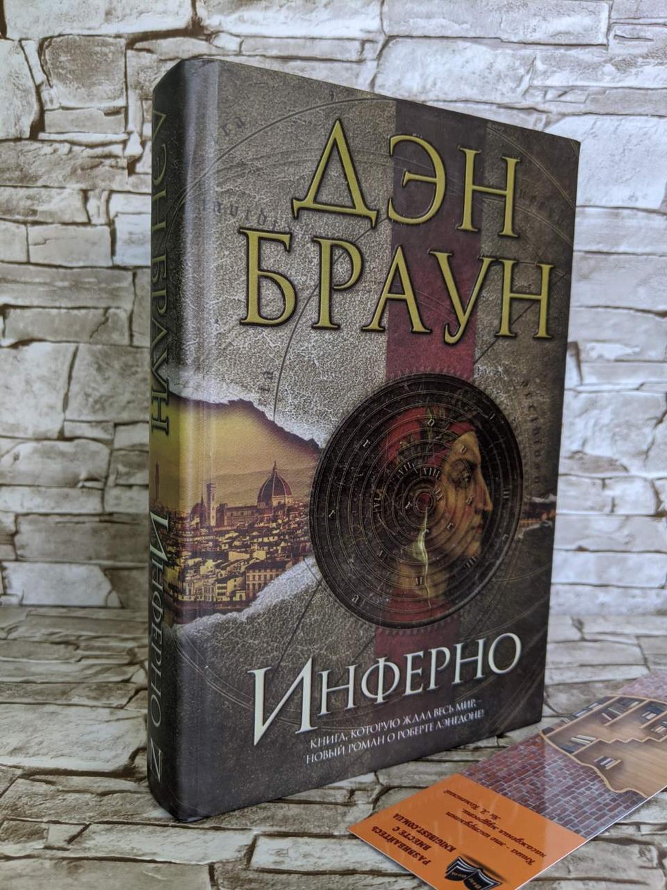 """Книга """"Инферно"""" Дэн Браун (Твердый переплет)"""