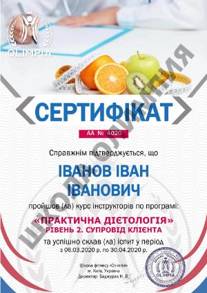 Трудоустройство с сертификатом от школы Олимпия