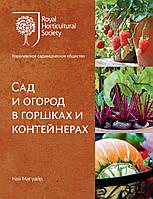 Книга Сад и огород в горшках и контейнерах. Автор - Магуайр Кей (Колибри)