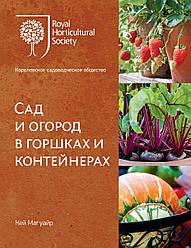 Книга Сад і город в горщиках і контейнерах. Автор - Магуайр Кей (Колібрі)