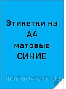 Самоклеящаяся бумага формата А4 цветная матовая синяя