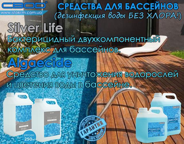 silver life купить_silver life купить интернет магазин_бактерицидный комплекс для бассейна купить_бактерицидный комплекс для бассейна купить интернет магазин_профессиональное средство для чистки воды в бассейне купить_бактерицидный комплекс для бассейна купить