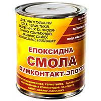Клей эпоксидный Химконтакт-Эпокси 0.9 кг, с отвердителем (Эпоксидная смола)