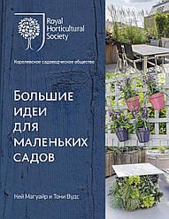 Книга Великі ідеї для маленьких садів. Автори - Магуайр Кей, Вудс Тоні (Колібрі)