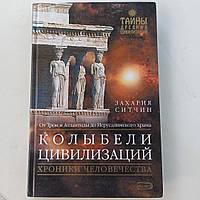 """Колыбели цивилизаций"" Захария Ситчин"