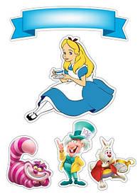 Алиса 2