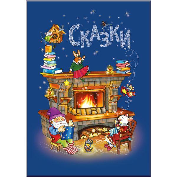 Книга для детей Сказки