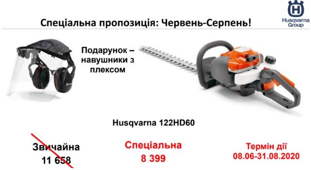 Бензоножницы Husqvarna 122HD60 + навушники с плексом