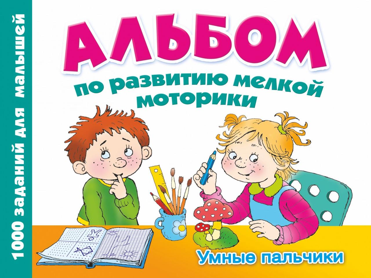 Альбом по развитию мелкой моторики. Умные пальчики. Автор Дмитриева В.Г.