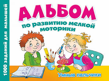 Альбом з розвитку дрібної моторики. Розумні пальчики. Автор Дмитрієва В. Р.
