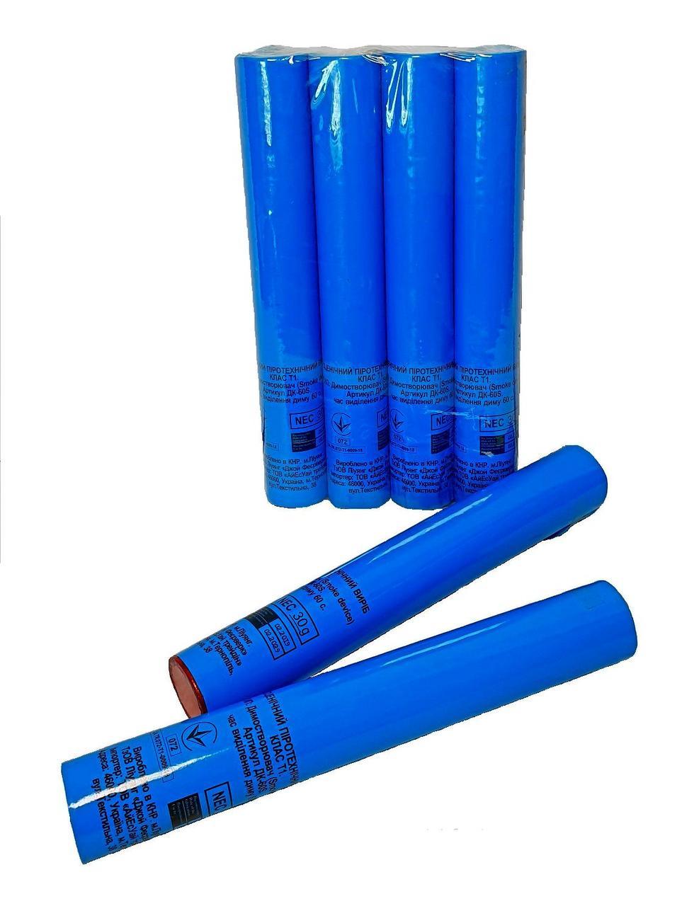Цветной дым Синий 60 сек  ДК 60 с