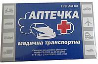 "Аптечка автомобильнаяАМА-1 (до 9 человек) ""First AID Kit"" Сертифицированная"