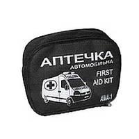 """Аптечка автомобільна АМА-1 (до 9 осіб) """"First AID Kit"""""""