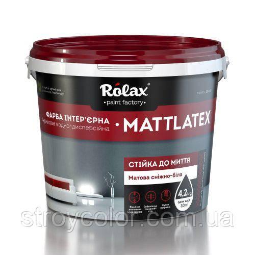 Фарба інтер'єрна Mattlatex Rolax 4,2 кг - 3л (водоемульсійна, матлатекс, ролакс)