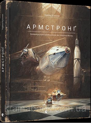 Армстронґ. Неймовірні пригоди Мишеняти, яке літало на Місяць. Кульман Торбен