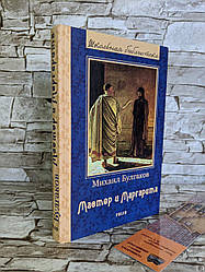 "Книга ""Мастер и Маргарита"" Михаил Булгаков"