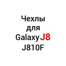 Чехлы для Samsung Galaxy J8 (2018) J810F