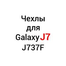 Чехлы для Samsung Galaxy J7 (2018) J737F