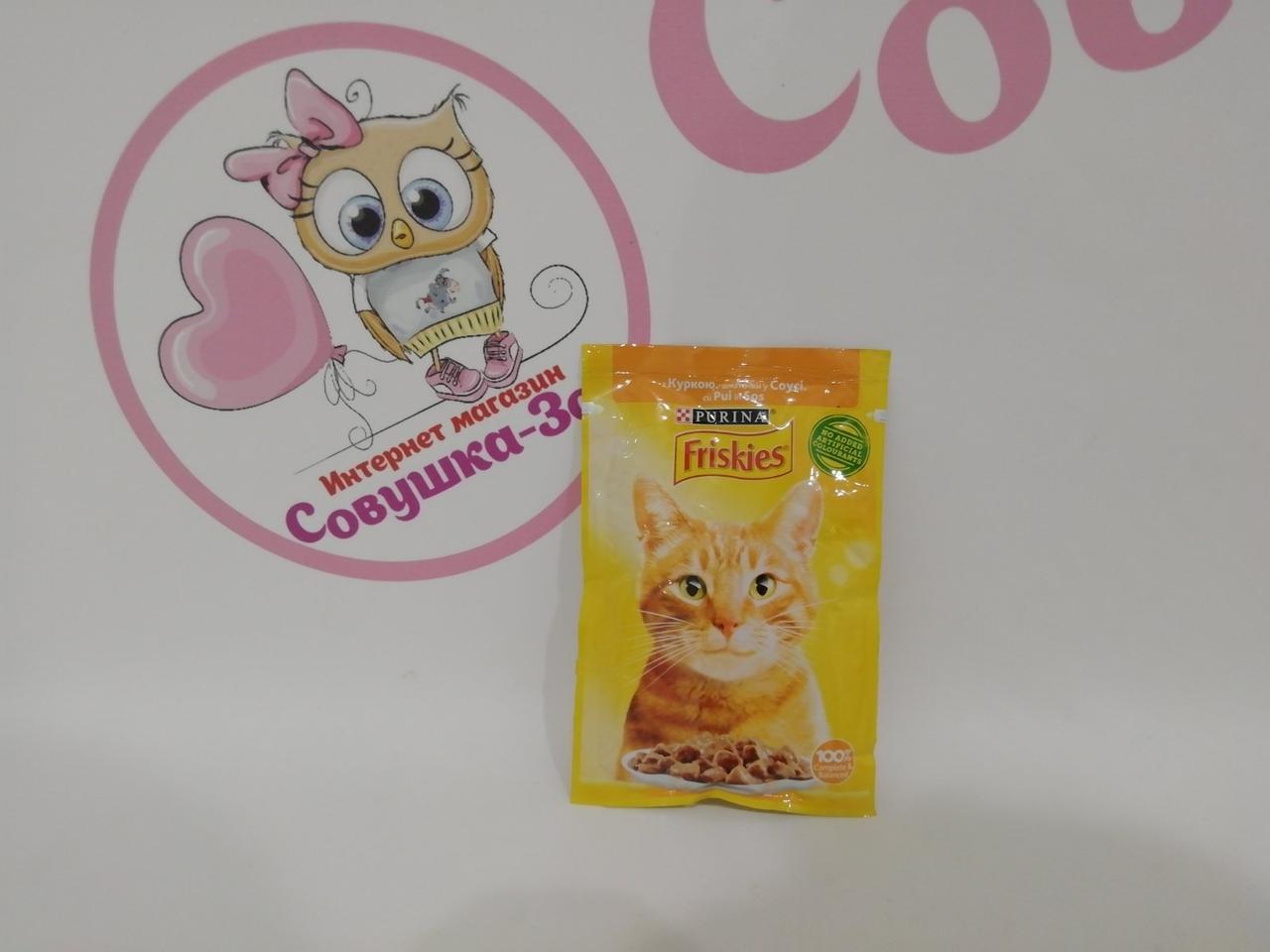 Пауч Purina Friskies Пуріна Фріскіс з куркою шматочки у соусі для котів 85 г