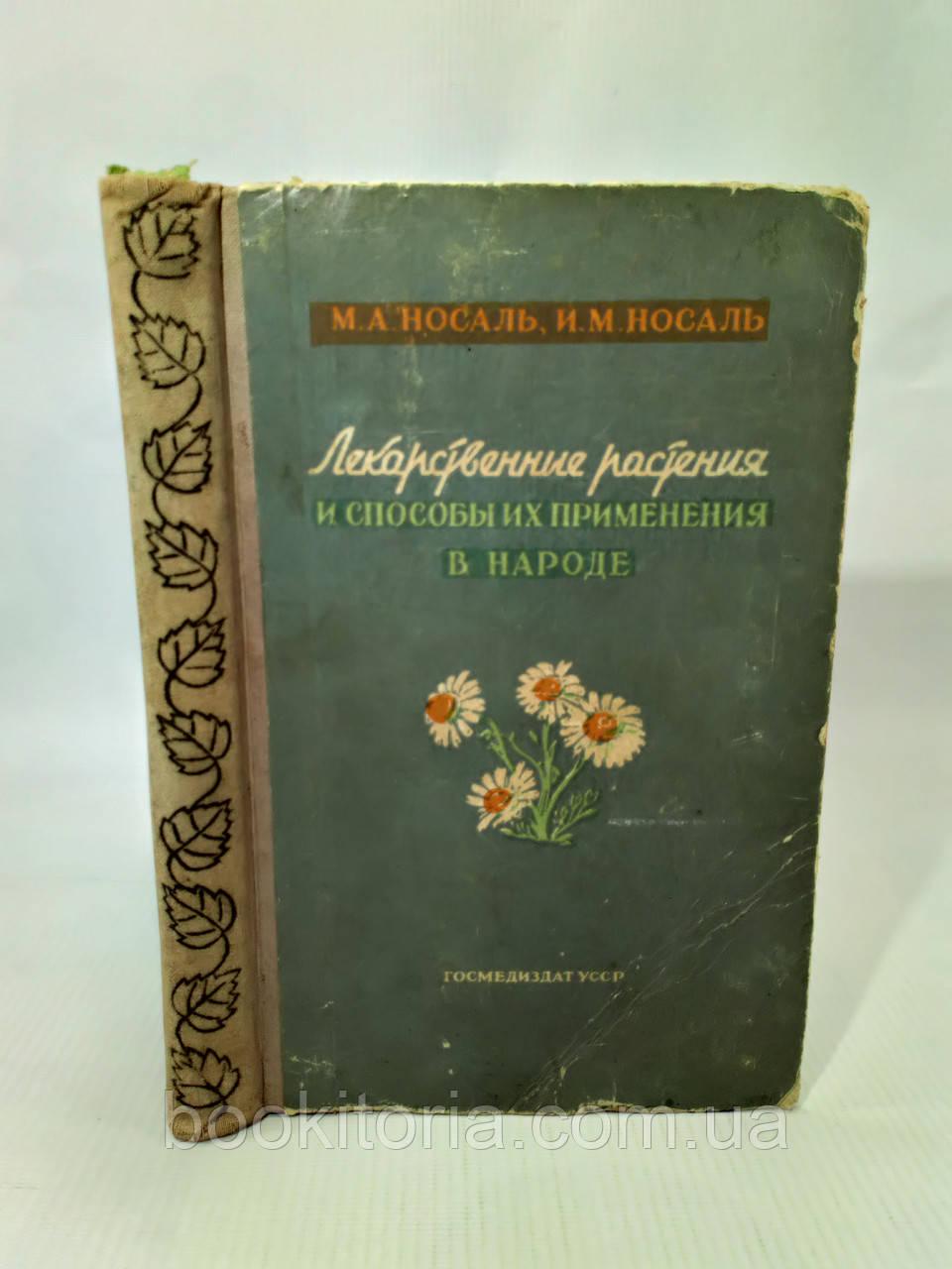 Носаль М., Носаль И. Лекарственные растения и способы их применения в народе (б/у).
