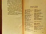 Носаль М., Носаль И. Лекарственные растения и способы их применения в народе (б/у)., фото 7