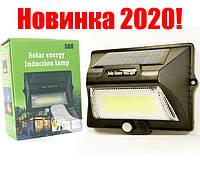 Светильник Solar energy induction lamp 588 SMD COB LED сверхяркий с датчиком движения+солнечная батарея!