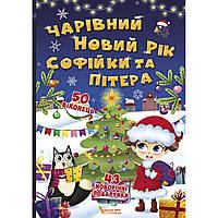 """Книжка А5 """"Чарівний Новий Рік Софійки та Пітера"""" №8522/Бао/"""