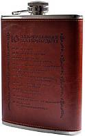 Фляга кожа 10 Алкогольных заповедей в подарок мужчине TP20-1