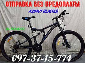 ✅ Двухподвесный Горный Велосипед Azimut Blaster 26 GD SHIMANO ЧЕРНО-СИНИЙ