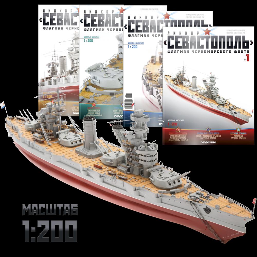 Линкор Севастополь | Комплект для сборки выпуски №№1-120 | Масштаб 1:200 | ДеАгостини
