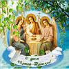 Поздравляем с Праздником СвятойТроицы! Благополучия, здоровья и мира!