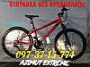 ✅ Горный Велосипед Azimut Extreme 24 GD SHIMANO ЖЕЛТО-КРАСНЫЙ, фото 9
