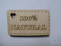 """Бірка декоративна із дерева """"100% NATURAL- прямокутна"""""""