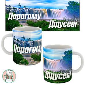 """Горнятко / чашка """"Дорогому Дідусеві""""-1"""