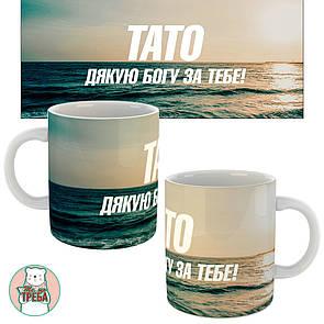 """Горнятко / чашка """"Тата дякую Богу за Тебе""""-2"""