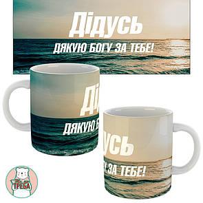 """Горнятко / чашка """"Дідусь дякую Богу за Тебе""""-2"""