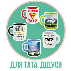 Чашки для Папы, Дедушки, Мужа