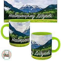 """Горнятко / чашка """"Найкращому Дідусеві"""" Зелений"""