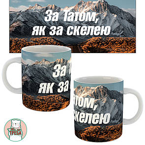 "Горнятко / чашка ""За Татом, як за скелею"""