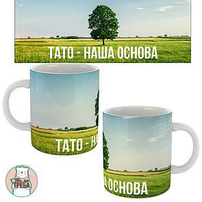 "Горнятко / чашка ""Тато - наша основа"""