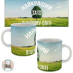 """Горнятко / чашка """"Найкращий тато в цілому світі"""""""
