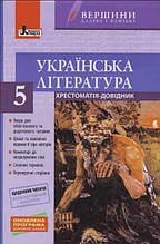 Українська література 5 клас Оновлена програма Хрестоматія Вершини Паращич В. Літера